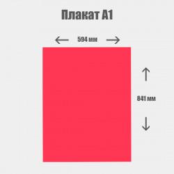 Дизайн с нуля. Плакат А1 594x841 мм