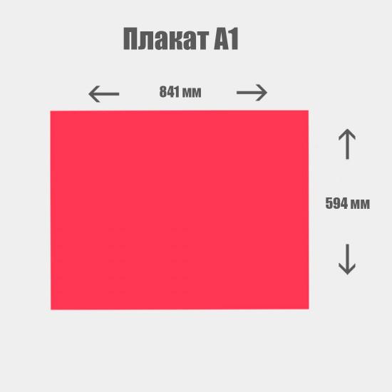 Дизайн с нуля. Плакат А1 841x594 мм