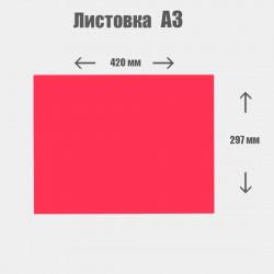 Дизайн с нуля. Листовка А3 420x297 мм