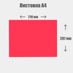 Дизайн с нуля. Листовка А4 297x210 мм